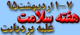 تست قند خون کارکنان آموزش و پرورش منطقه چهاردانگه