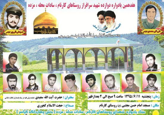 هفدهمین یادواره شهدای روستاهای کارنام،سادات محله و مزده برگزار می شود