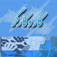 نامه جمعی از کار کنان رسمی کارگری ادرات دولتی استان مازندران به نمایندگان مجلس