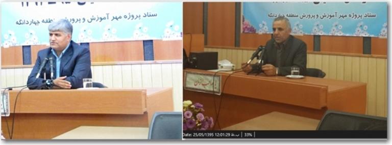برگزاری جلسه هم اندیشی و توجیهی مدیران و معاونین مدارس منطقه چهاردانگه + تصاویر