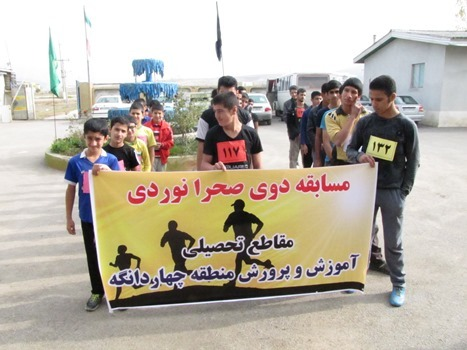 برگزاری مسابقه دوی صحرانوردی، ویژه پسران مقاطع تحصیلی منطقه چهاردانگه