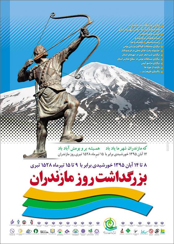 برگزاری مراسم بزرگداشت روز مازندران در مدارس چهاردانگه