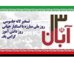 اعلام مسیر راهپیمایی ۱۳ آبان در شهر کیاسر