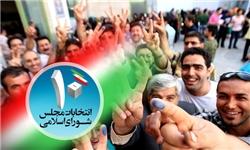 اسامی نامزدهای انتخابات مجلس شورای اسلامی در مازندران
