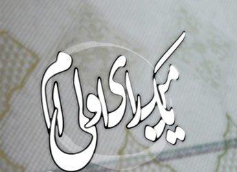 تعداد رأی اولی ها و واجدین شرایط رأی دادن چهاردانگه در انتخابات ۷ اسفند