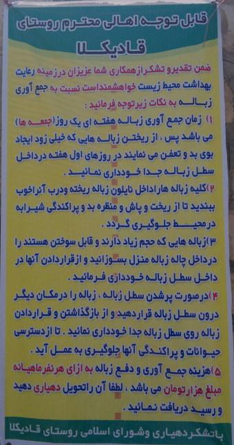 فعالیت های دهیاری وشورای اسلامی قادیکلا