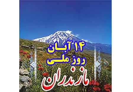 شعر محلي « سوز ديار » به مناسبت روز ملي مازندران