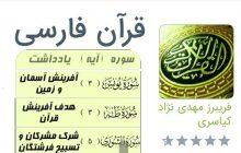 معرفی و دریافت نرم افزار «قرآن فارسی» برای گوشی های اندروید