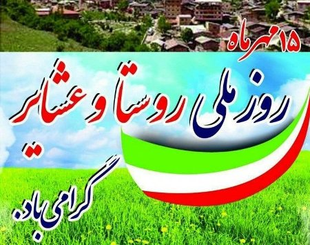 پیام بخشدار چهاردانگه به مناسبت روز ملی روستا
