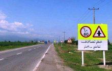 محور ساری ـ تاکام تا شهریور 98 چهارخطه میشود