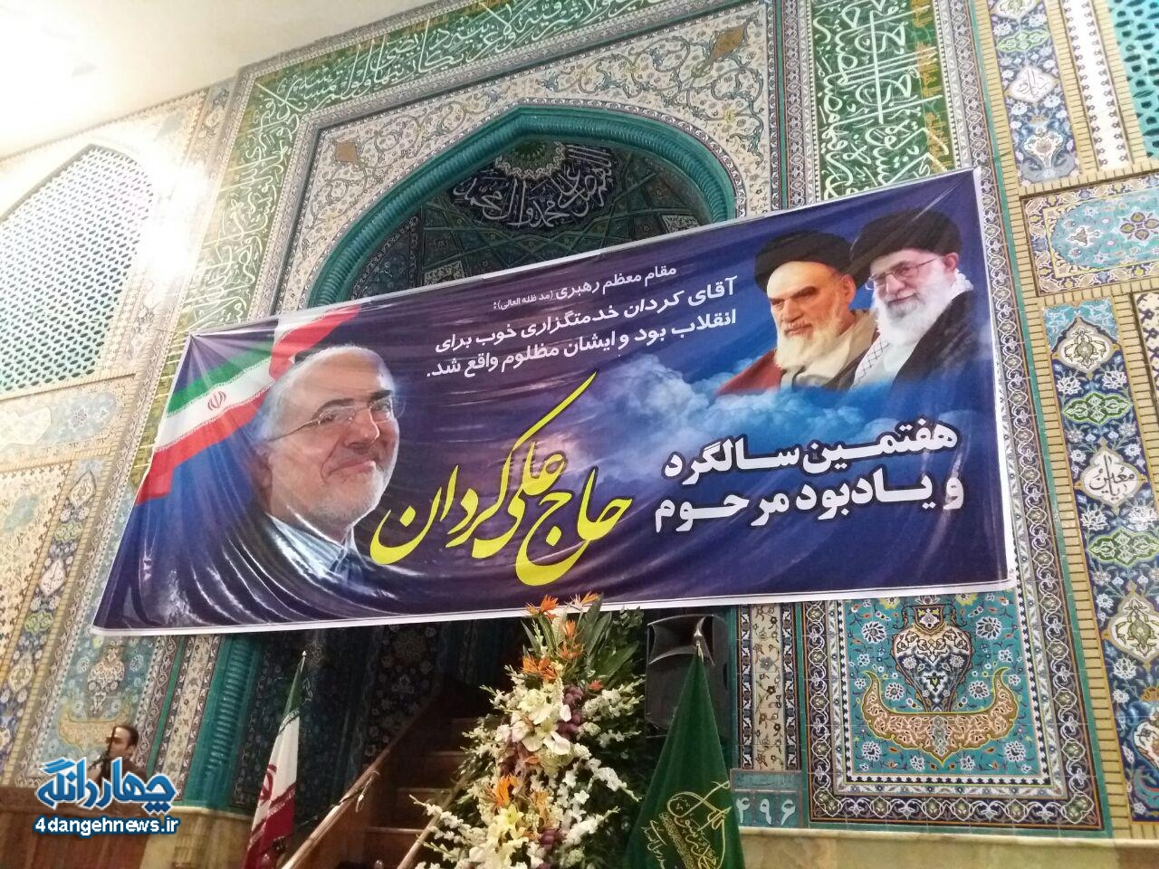 گزارش تصویری از هفتمین سالگرد مرحوم حاج علی کردان