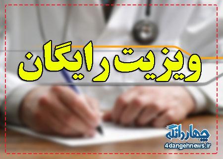 اطلاعیه حضور انجمن خیره پویندگان سلامت استان مازندران در روستای باباکلا