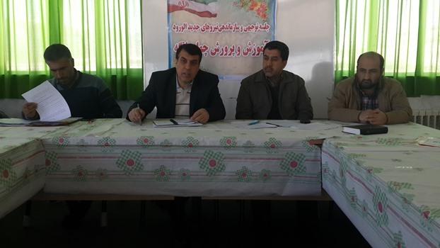 برگزاری جلسه توجیهی و سازماندهی دبیران جدید الورود منطقه چهاردانگه