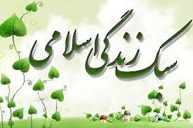 برگزاری همایش بزرگ سبک زندگی اسلامی  در حسینیه چهاردانگه ای های ساری