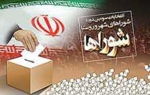 ارائه گواهی عدم سوء پیشینه داوطلبان شوراهای شهر وروستا الزامی است