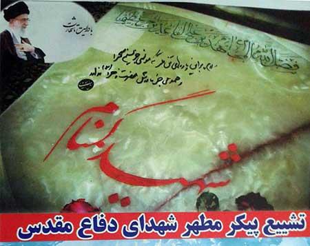 اطلاعیه برگزاری تشییع پیکر مطهر شهید گمنام در کیاسر