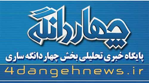 حل مشکل سرور پایگاه خبری چهاردانگه و رفع کندی سایت