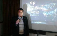 برگزاری افتتاحیه جشنواره بین المللی فیلم رشد در چهاردانگه