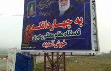 گزارش تصویری از اقدامات حوزه های مقاومت بسیج چهاردانگه برای مسافران نوروزی