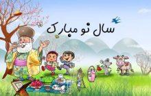 دلتنگی های نوروزی دوران کودکی در کیاسر