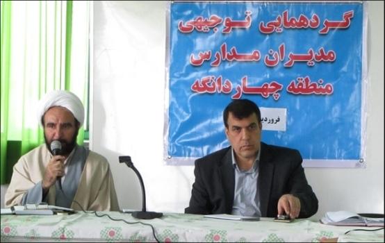 جلسه توجیهی مدیران مدارس و مجتمع های آموزشی و پرورشی چهاردانگه برگزار شد