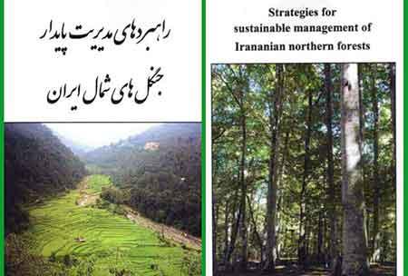 چاپ کتاب راهبردهای مدیریت پایدار جنگل های شمال ایران