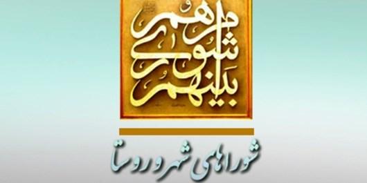 پنجمین دوره انتخابات شورای اسلامی شهر ساری ابطال شد