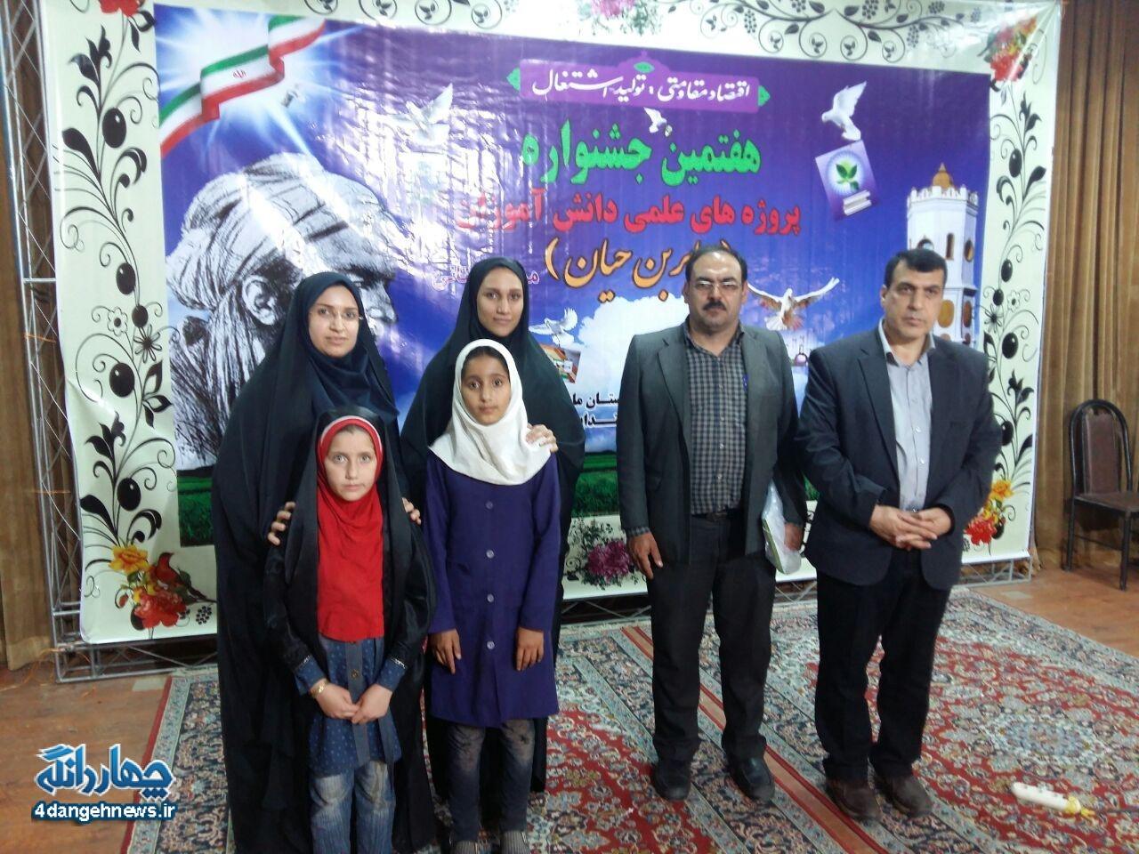 تجلیل از دانش آموزان چهاردانگه در هفتمین جشنواره جابربن حیان استان مازندران