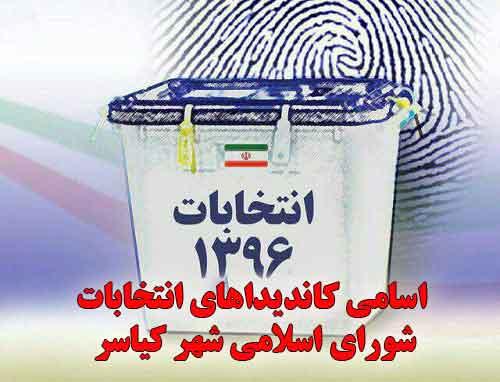 اعلام اسامی کاندیداهای پنجمین دوره شورای اسلامی شهر کیاسر