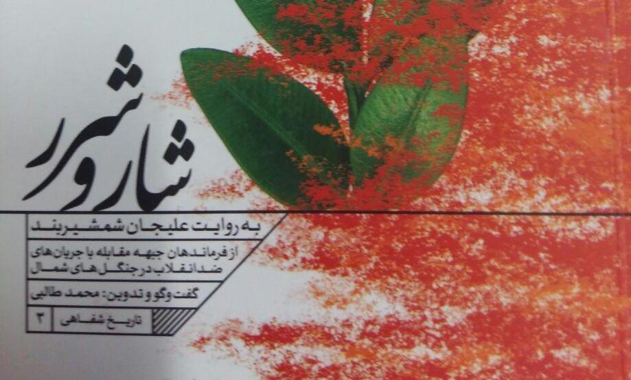 معرفی کتاب شار و شرر