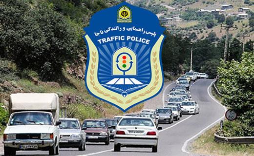 اعمال محدودیتهای ترافیکی در جاده های شمال