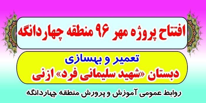 مراسم افتتاح پروژه مهر 1396  آموزش و پرورش چهاردانگه در روستای ازنی
