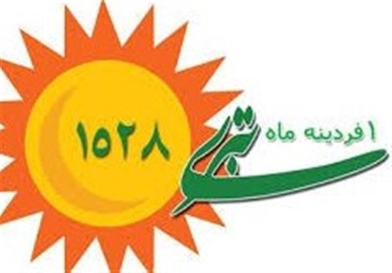 اول فردینه ۱۵۲۹؛آغاز سال جدید تبریها/ جشن مازندرانیها در دوم مرداد ماه