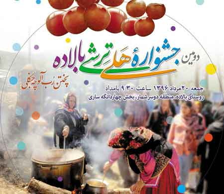 دومین جشنواره هلی ترشی در روستای بالاده برگزار شد
