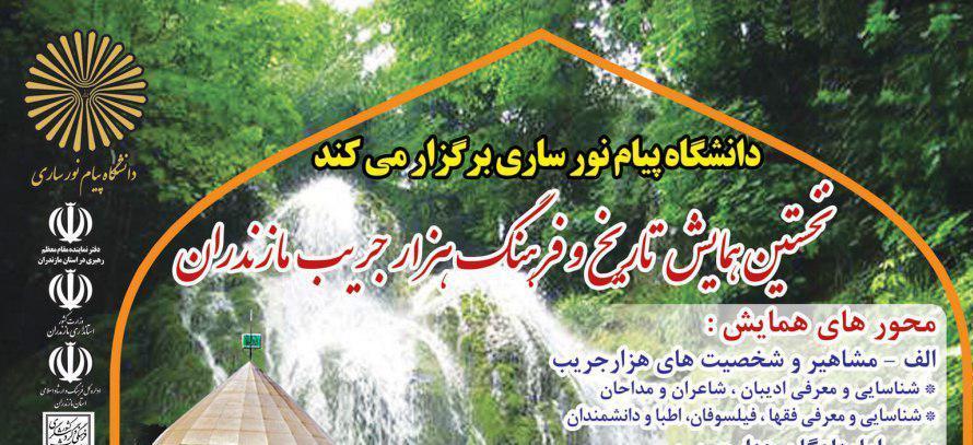 نخستین همایش تاریخ و فرهنگ هزار جریب مازندران در 11 و 12 آذر برگزار می شود