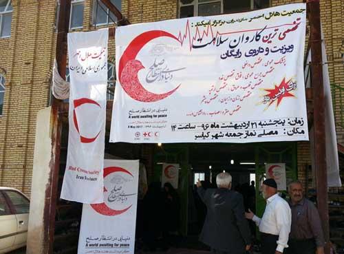 فیلم: کاروان سلامت جمعیت هلال احمر مازندران در شهر کیاسر