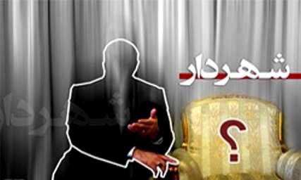 گزینه های نهایی  شهرداری کیاسر در مسابقه ی فینال