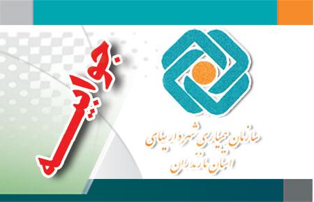 جوابیه سازمان همیاری و شهرداری های استان به خبر پایگاه خبری چهاردانگه