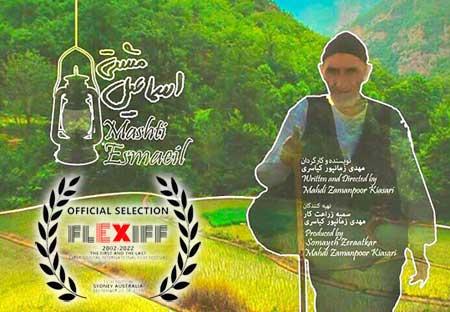 «مشتی اسماعیل» به جشنواره فیلم «فلکسیف» استرالیا راه یافت