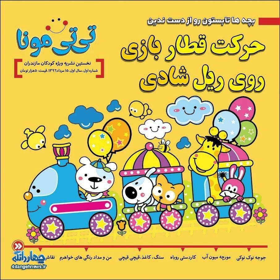 اولین شماره نخستین نشریه کودکان مازندران،