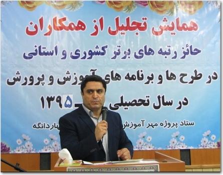 همایش تجلیل از فرهنگیان حائز رتبه های برتر کشوری و استانی منطقه چهاردانگه برگزار شد + تصاویر