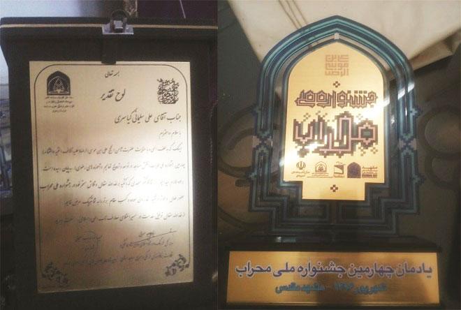 عضوکانون کریم آل طاها کیاسر شایسته تقدیر چهارمین جشنواره ملی محراب شد