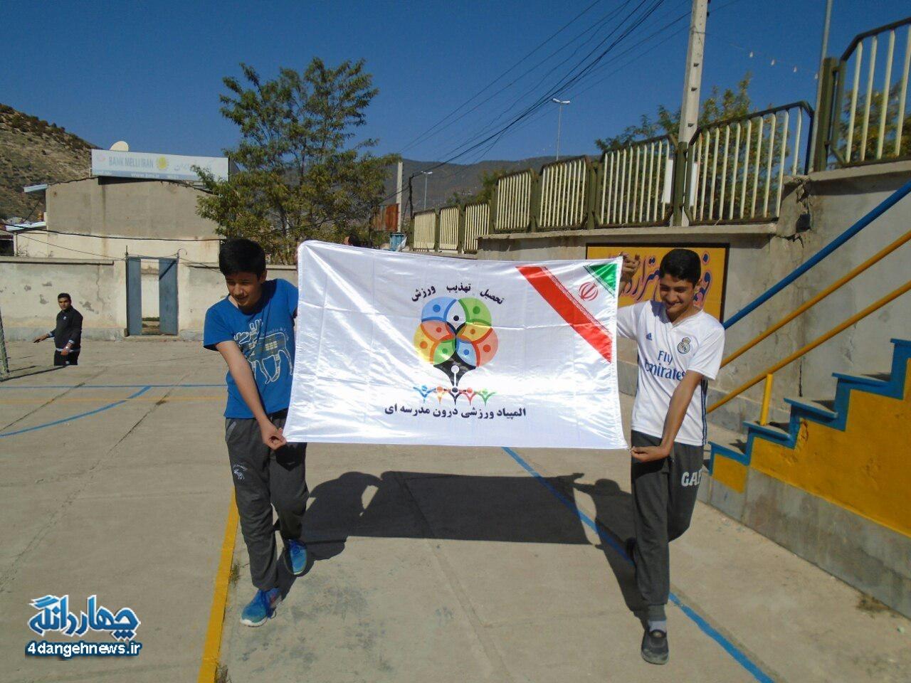 افتتاح چهارمین المپیاد ورزشی درون مدرسه ای در منطقه چهاردانگه