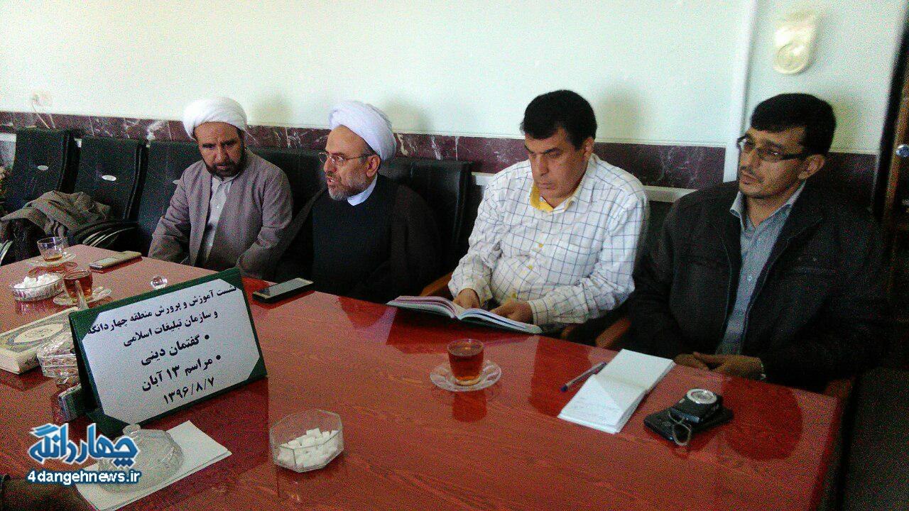 نشست مشترک سازمان تبلیغات اسلامی و اداره آموزش و پرورش چهاردانگه