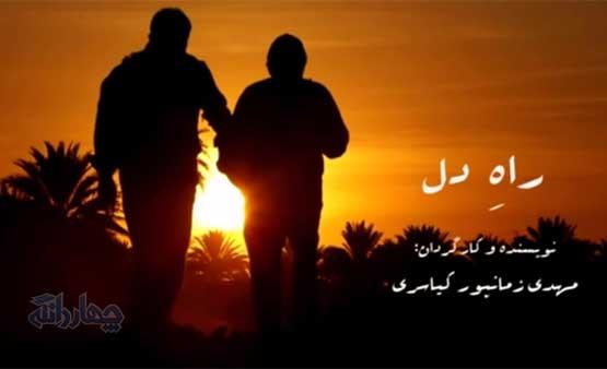 فیلم: آنونس مستند «راه دل» به کارگردانی مهدی زمانپور کیاسری