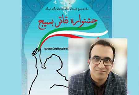 داوران مرحله بازبینی جشنواره تئاتر بسیج مازندران معرفی شدند