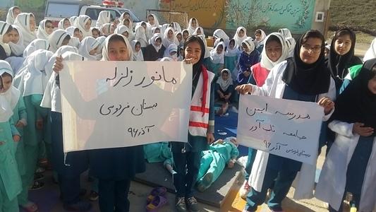 مانور سراسری زلزله در مدارس منطقه چهاردانگه برگزار شد
