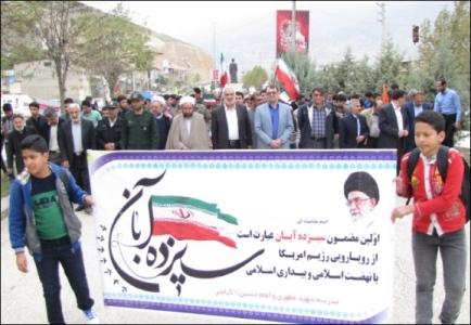 گزارش تصویری راهپیمایی 13 آبان در منطقه چهاردانگه