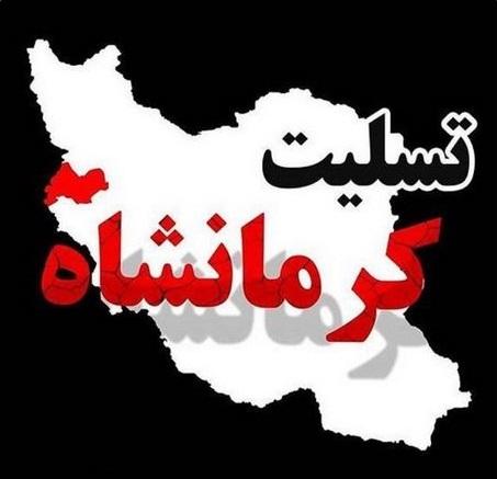 پیام تسلیت شورای بخش چهاردانگه در پی زلزله کرمانشاه
