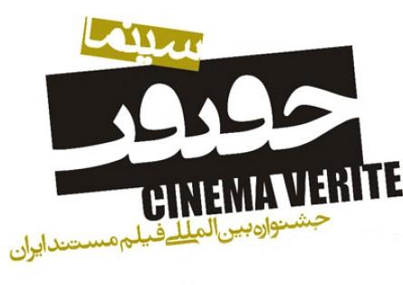 حضور مستند «راه دل» در جشنواره بین المللی سینما حقیقت